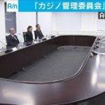 事業者の審査など行う「カジノ管理委員会」が初会合(20/01/11)