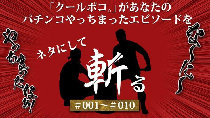 【豊丸公式】パチンコやっちまったエピソード/#001~#010 【クールポコ。があなたのエピソードをネタにして斬る】
