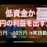 【オンラインカジノ】バカラで少ない資金から時給1万円稼ぐ方法〜実践動画〜