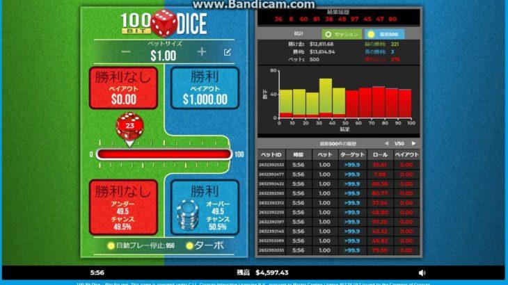 【ベラジョンカジノ】100 Bit Dice 1000分の1の確率を84回で引いてみた