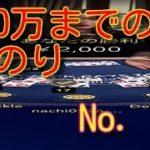 オンラインカジノ100万円までの道のりNo. 1