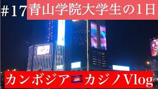 #17 理系大学生の1日【カジノVlog】