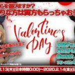 2日間限定のクイーンカジノのハッピーバレンタインキャンペーンは参加するべき?