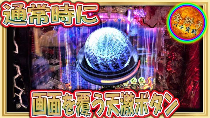 2月新台!P花の慶次~蓮~ 通常時、画面を覆う天激ボタン!