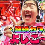 #37「Air!?で絶叫! 超絶カワイイよしこ~♡」ガンバレルーヤのぱちチャレルーヤ!!〈ぱちんこ AKB48 ワン・ツー・スリー!! フェスティバル〉ほか[公式/第1、3金曜日更新]