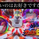 [ぱちんこ打ってイク!]ぱちんこ ウルトラ6兄弟