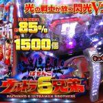 【ぱちんこ ウルトラ6兄弟】継続率85%の爆裂マシンがやって来たよ!!!
