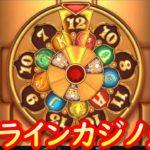 オンラインカジノ生活 72日目 【ベラジョンカジノ】