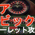 【勝率94%!?】オンラインカジノのルーレットを攻略!ベアビック法とは