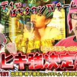 ぱちんこ AKB48 ワン・ツー・スリー!! フェスティバルでレオ子がヒキ強を発揮!?【ぱちタウンTV♯121】ビッグダディがRe:ゼロで奮闘【パチンコ】【パチスロ】