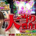 さとう珠緒とぱちんこ AKB48 ワン・ツー・スリー!! フェスティバル【ぱちタウンTV♯122】大当り連発でミッション達成!?【パチンコ】【パチスロ】