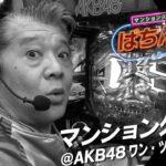 【ぱちんこ AKB48 ワン・ツー・スリー!! フェスティバル】マンション久保田のぱちんこX#18
