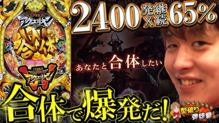 【CRFアクエリオンW】2400って偉大ぃぃい〜!!!【じゃんじゃんの型破り弾球録#109】