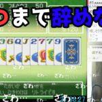 【切り抜き】DQ7のカジノでリアルカイジ
