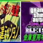 解説 GTA5 オンライン 「金庫室用キーカード」ダイヤモンドカジノ強盗 一般調達ミッション