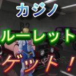 【GTA5】カジノ ルーレット 車大当たりー!!