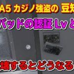【GTA5】カジノ強盗 『キーパッドに関する豆知識』破壊することができる!~Casino Heist Keypad can be destroyed.~