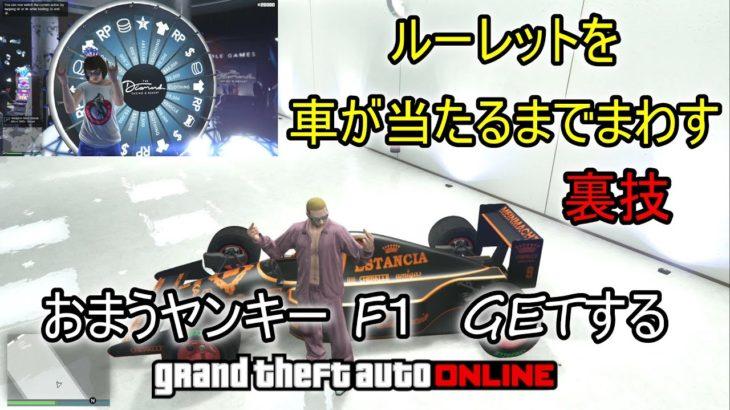 🔴【GTA5】カジノルーレットを車が当たるまで無限に回す裏技&おまうヤンキー F1 GETする! 神グリッチ グラセフ5 裏技 トリック GTAV オンライン  PS4proで検証