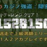 【GTA5 GTAO】カジノ強盗:隠密行動 車逃走で上級満額エリート 1人2アカプレイです