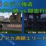 【GTA5 GTAO】カジノ強盗:大ペテン師 vs 隠密行動 1人2アカ満額エリート対決
