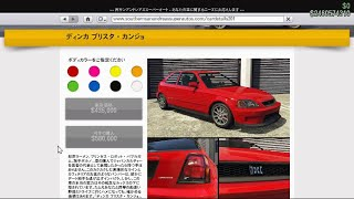 [GTA5]NEWカジノクイックアプデ追加車両!「ブリスタ.カンジョ」