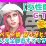 女性実況【GTA5】参加型♪カジノ強盗:隠密行動、大ペテン師やりまーす★下手ぴです♪基本的にPKはできません。200210【GTA5 オンライン】