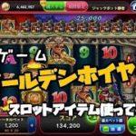 【カジノゲーム】(ゴールデンホイヤー) スロットアイテムで強制的にフリースピーンを引いてコインを稼いだよ! 【長者への道】 (Golden Ho Yeah)