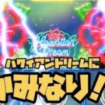 【オンラインカジノ】 沖ドキ⁈ハナハナ⁈クリスマスバージョン Hawaiian Dream Xmas [カジ旅]
