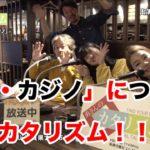 【ラジオ】IRとカジノについてカタリズム!!