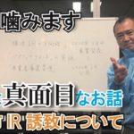 #カジノ #IR #2回噛みます 【横浜市IR誘致について】nietakaがお話しします。