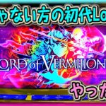 初代LoVで色々やったった『ロード オブ ヴァーミリオン』【夜勤明け #368】