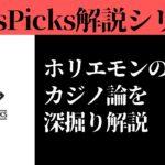 【Newspicks解説】ホリエモンのカジノに対する考え方を、元カジノの専門家が深掘り解説するとどうなるのか?【ホリエモン】