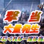 【真・北斗無双】-パチンコ実践 No.7- 一撃当千祭り!? 今回こそ勝利を!