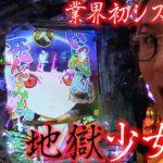業界初の筐体と絶確ループ【P地獄少女四】日直島田の優等生台み〜つけた♪