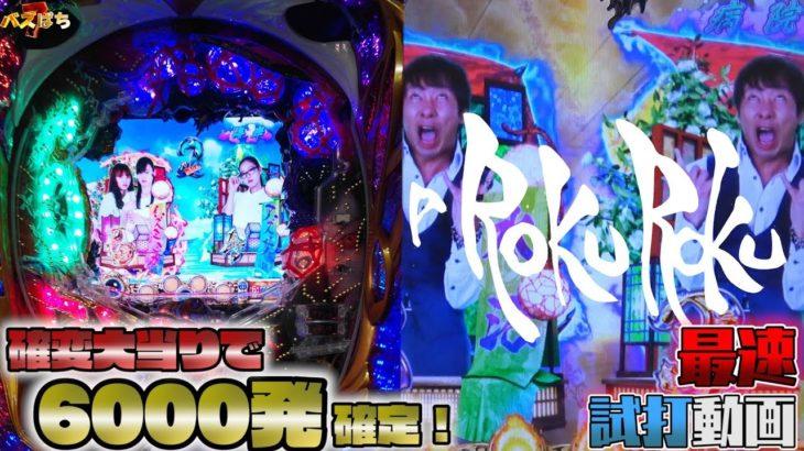 【ぱちんこ】最速試打!《P ROKUROKU》「GARO」の雨宮慶太監督とコラボ!大当り王道ルートとことん見せます【パチンコ 新台】