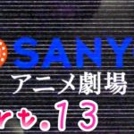 "【パチンコ】P咲-Saki-阿知賀編 episode of side-A ""設定6"" Part.13【実機配信】"
