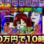 【新台】P天昇!姫相撲10万円で10時間勝負パチンコ諭吉実践さらば養分先行導入