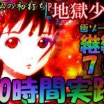 P地獄少女四「私の初打ち」<藤商事>~パチ私伝~<PACHI SIDEN>