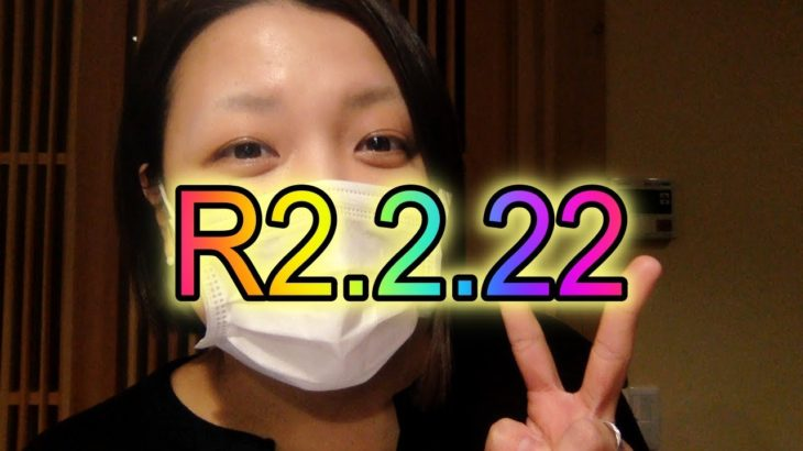 【元パチンコ店員】プレミアムデーR2.2.22!!!【動画の中間〜真面目な話です。】