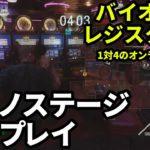 『バイオRE:3』のオンラインゲーム『レジスタンス』:カジノステージ先行プレイ