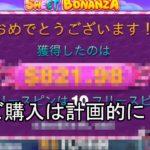 【オンラインカジノ】【ベラジョンカジノ】Sweet Bonanzaフリースピン購入!!