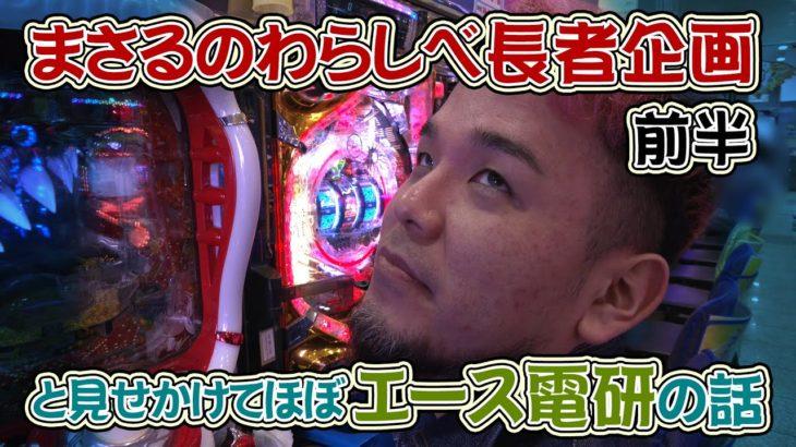 パチンコパチスロまっぽしTV#126 まさるのわらしべ長者企画!前編