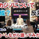 【カジトーーク】⑦日本カジノに賛成?反対? ポーカーテキサスホールデムをしながら話し合ってみました!字幕入れました!nietakaシートオープンしてます。