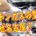 パチンコメーカの本社が名古屋に多い理由とは? ニューギン 大一 三洋 豊丸 マルホン 竹屋など有名メーカーが愛知に多い
