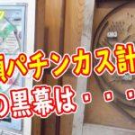 今も続くパチンコを作った男 鋼球式の誕生から当時の営業方式とは? 戦前昭和のパチンコ