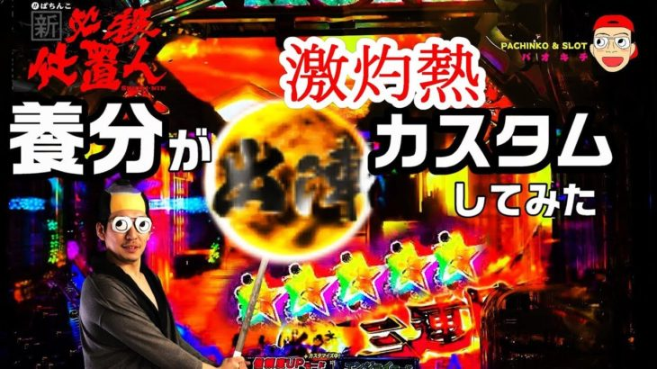 【新・必殺仕置人】入賞時赤フラッシュ激撮!?養分が激灼熱フルカスタムにしてみましたヨ~
