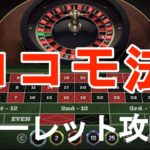 「オンラインカジノ」ココモ法でルーレットを攻略してみた