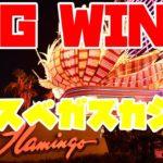 【ラスベガスカジノ】ビックウィンでぼろ儲け!? スロットカジノ #カジノ #ラスベガス