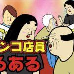 パチンコ店員にありがちなこと9選【漫画動画】
