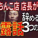 【ぱちんこ】ぱちんこを辞めた方がいい理由3選 元ぱちんこ店店長が語る